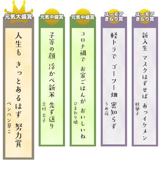 「川柳コンテスト」審査結果