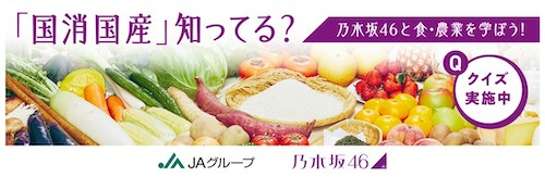 乃木坂46と食・農業を学ぼう!